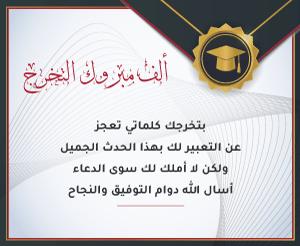 تهنئات - التخرج والنجاح 6