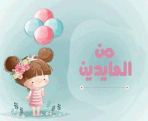 تهنئة العيد - أطفال 4