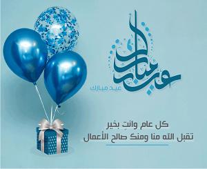 تهنئة العيد - أطفال 6