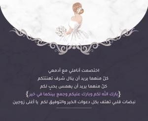 تهنئات - زواج 13