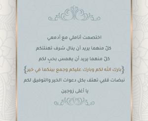 تهنئات - زواج 8