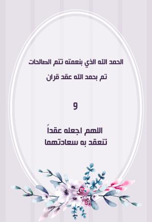 بشارات - عقد قران 6