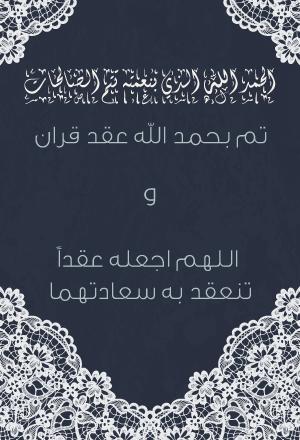 بشارات - عقد قران 7