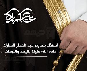 تهنئة العيد - رجال 4