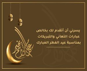 تهنئة العيد - رجال 6