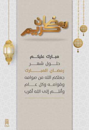 تهنئات - رمضان 10