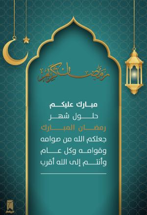 تهنئات - رمضان 11