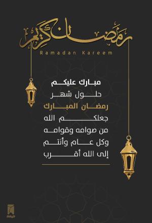 تهنئات - رمضان 12