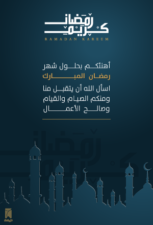 تهنئات - رمضان 13