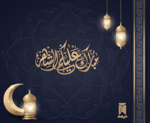 تهنئات - رمضان 14