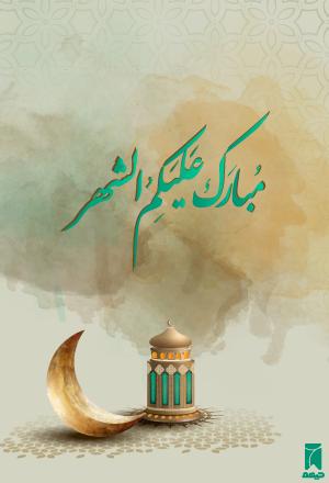 تهنئات - رمضان 15