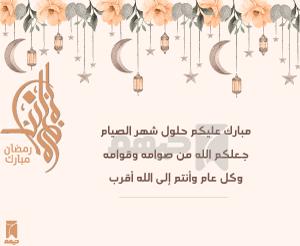 تهنئات - رمضان 18