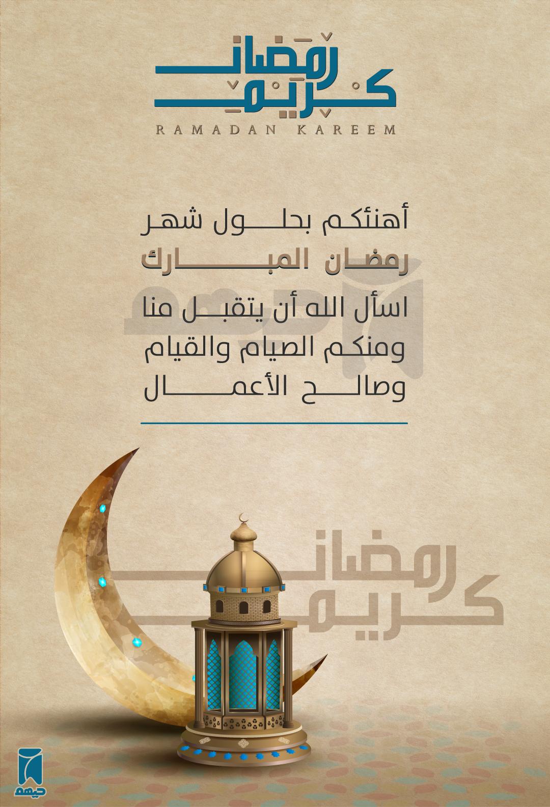 تهنئات - رمضان 19