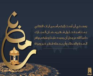 تهنئات - رمضان 1