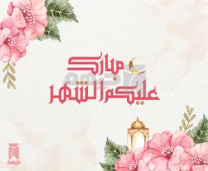 تهنئات - رمضان 20
