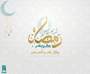 تهنئات - رمضان 2