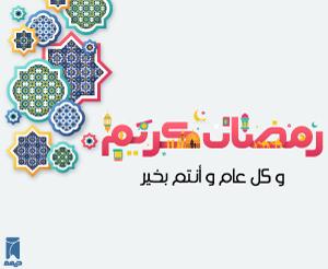 تهنئات - رمضان 3