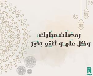 تهنئات - رمضان 4