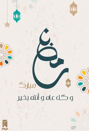 تهنئات - رمضان 5