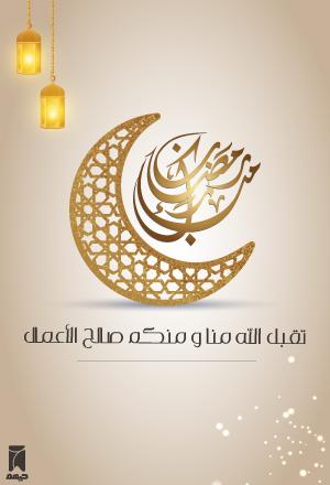 تهنئات - رمضان 6