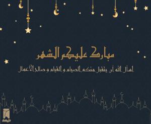 تهنئات - رمضان 7