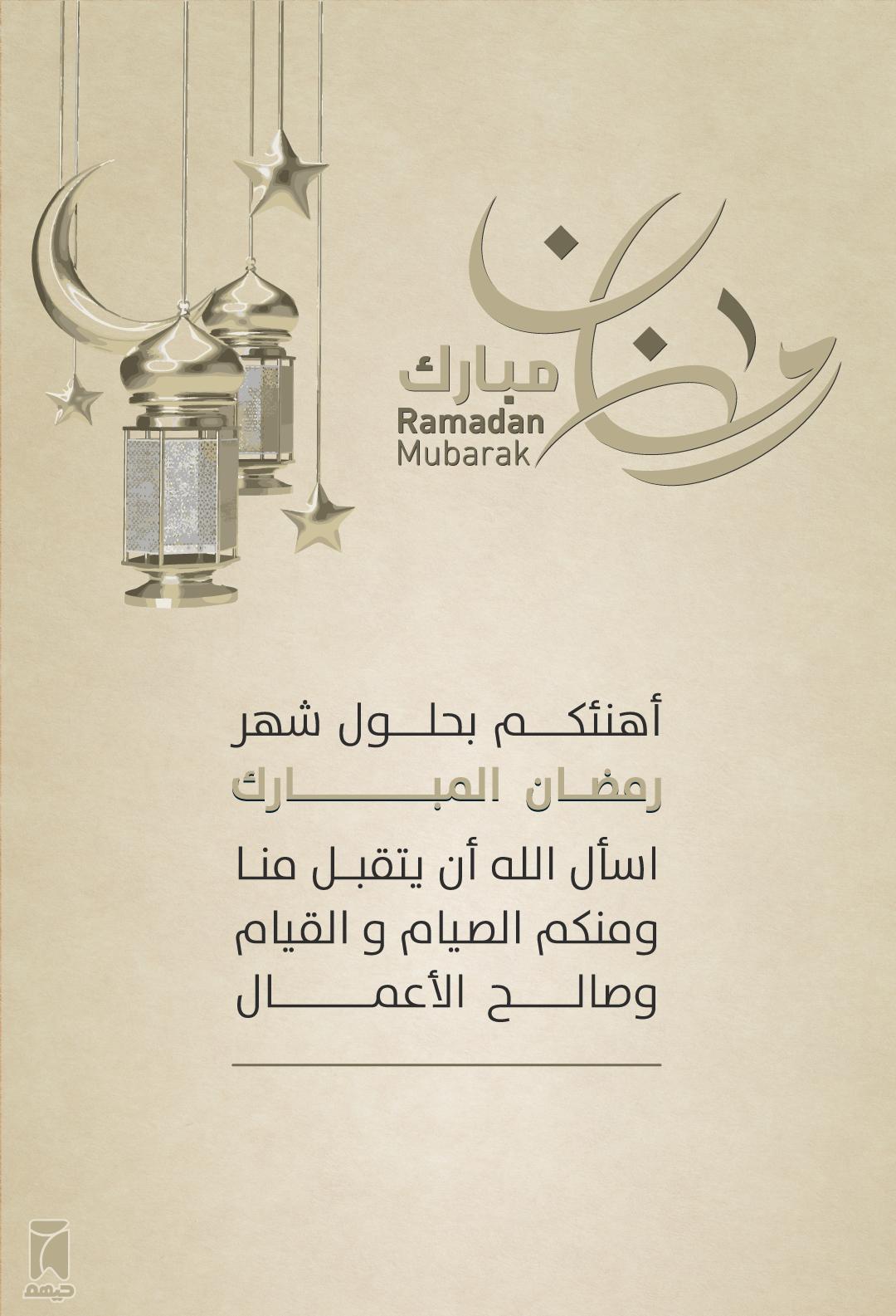 تهنئات - رمضان 8