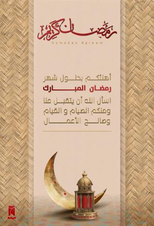 تهنئات - رمضان 9