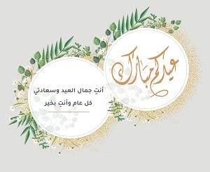 تهنئة العيد - نساء 3